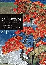 足立美術館: 四季の庭園美と近代日本画コレクション