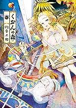 くおんの森(2) (RYU COMICS)