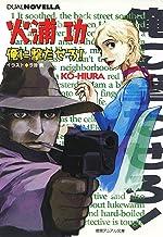 表紙: 俺に撃たせろ!〈新装版〉 徳間SFコレクション (徳間デュアル文庫) | 火浦功