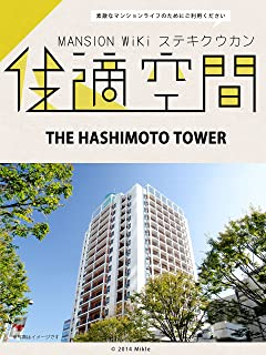 THE HASHIMOTO TOWERのマンション情報 - 周辺環境や治安など住んでみて初めて分かる体験談等まとめました マンションwiki「住適空間」