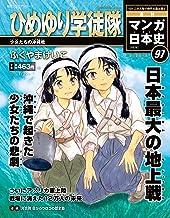 週刊 マンガ日本史 改訂版 2017年 1/29