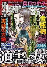 まんがグリム童話 2020年11月号[雑誌]