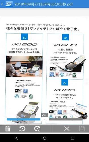『ScanSnap Connect Application (日本語版)』の6枚目の画像