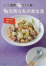 表紙: 人工透析なしで10年! でも元気な私の食生活 腎臓を養う雑穀レシピ (講談社のお料理BOOK) | リュウ・ウェイ