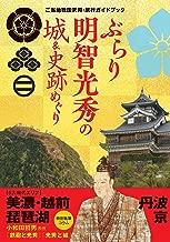 ぶらり明智光秀の城&史跡めぐり (ご当地戦国武将・旅行ガイドブック)
