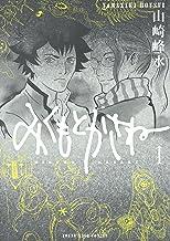 表紙: みくもとかさね(1) (ヤングキングコミックス)   山崎峰水