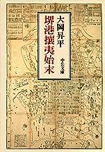 表紙: 堺港攘夷始末 (中公文庫)   大岡昇平