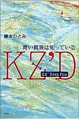 KZ' Deep File 青い真珠は知っている Kindle版