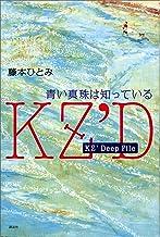 表紙: KZ' Deep File 青い真珠は知っている | 藤本ひとみ