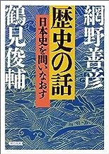 表紙: 歴史の話 日本史を問いなおす (朝日文庫)   網野 善彦