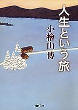 表紙: 人生という旅 (河出文庫) | 小檜山博