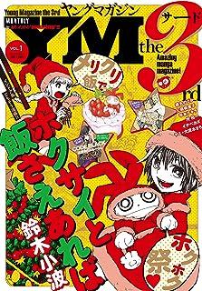 ヤングマガジン サード 2015年 Vol.1 [2014年12月6日発売] [雑誌] (ヤングマガジンコミックス)