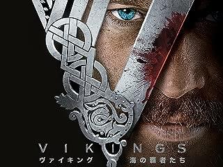 ヴァイキング ~海の覇者たち~ シーズン2 (吹替版)