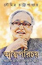 ATMAPARICHAY | Soumitra Chatterjee | Bengali Essays and Memoirs | Indian Legend | Bengali Book