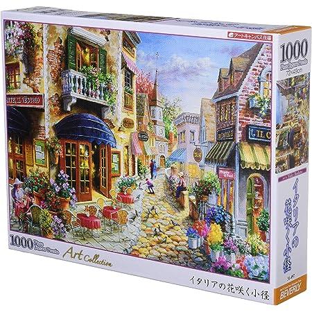 ビバリー 1000ピースジグソーパズル イタリアの花咲く小径(49×72cm) 31-497