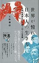 表紙: 世界が憧れた日本人の生き方 (ディスカヴァー携書) | 天野瀬捺