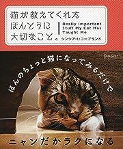 表紙: 猫が教えてくれた ほんとうに大切なこと。 | シンシア・L・コープランド