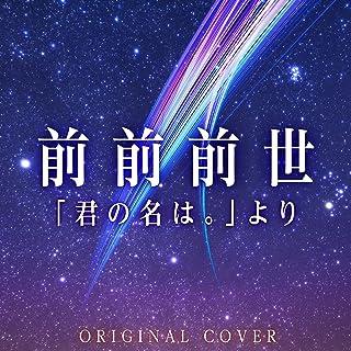 前前前世 「君の名は。」より ORIGINAL COVER