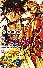 るろうに剣心─明治剣客浪漫譚・北海道編─ 3 (ジャンプコミックス)