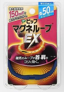 ピップ マグネループEX 高磁力 ネイビーブルー 50cm 磁気治療器
