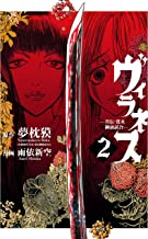 ヴィラネス ―真伝・寛永御前試合―(2) (ヤングマガジンコミックス)