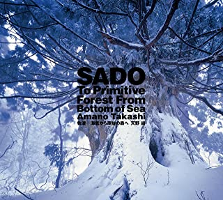 SADO -To Primitive Forest From Bottom of Sea - Enlarged and revised edition