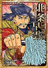コミック版 日本の歴史 戦国人物伝 北条早雲
