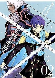FINAL FANTASY零式外伝 氷剣の死神 2巻 (デジタル版ガンガンコミックス)