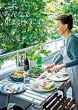 表紙: 家族と。友人と。みんなで集まる日のごはん (集英社女性誌eBOOKS) | 有元葉子