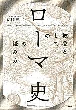 表紙: 教養としての「ローマ史」の読み方 | 本村 凌二