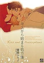 キスから始まる処方箋 (drapコミックス)