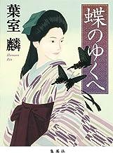 表紙: 蝶のゆくへ (集英社文芸単行本) | 葉室麟