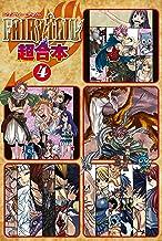 FAIRY TAIL 超合本版(4) (週刊少年マガジンコミックス)