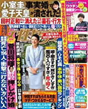 女性セブン 2021年 7月1日・8日合併号 [雑誌] 週刊女性セブン