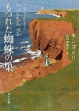 表紙: もつれた蜘蛛の巣 (角川文庫) | モンゴメリ