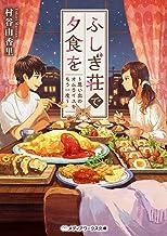 表紙: ふしぎ荘で夕食を ~思い出のオムライスをもう一度~ (メディアワークス文庫) | 村谷 由香里