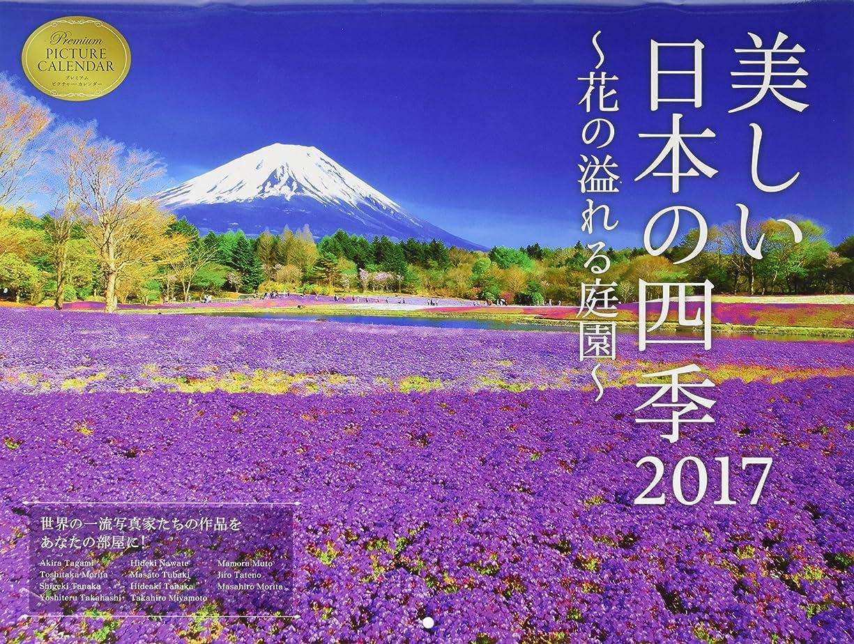 主婦指令未来2017 美しい日本の四季 ?花の溢れる庭園? カレンダー ([カレンダー])