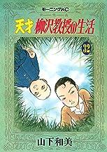表紙: 天才柳沢教授の生活(32) (モーニングコミックス) | 山下和美
