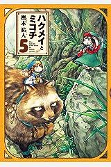 ハクメイとミコチ 5巻 (HARTA COMIX) Kindle版