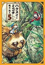 ハクメイとミコチ 5巻 (HARTA COMIX)