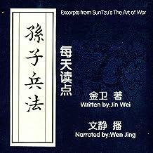 每天读点孙子兵法 - 每天讀點孫子兵法 [Excerpts from SunTzu's The Art of War]