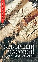 Северный Часовой и другие сюжеты (Russian Edition)