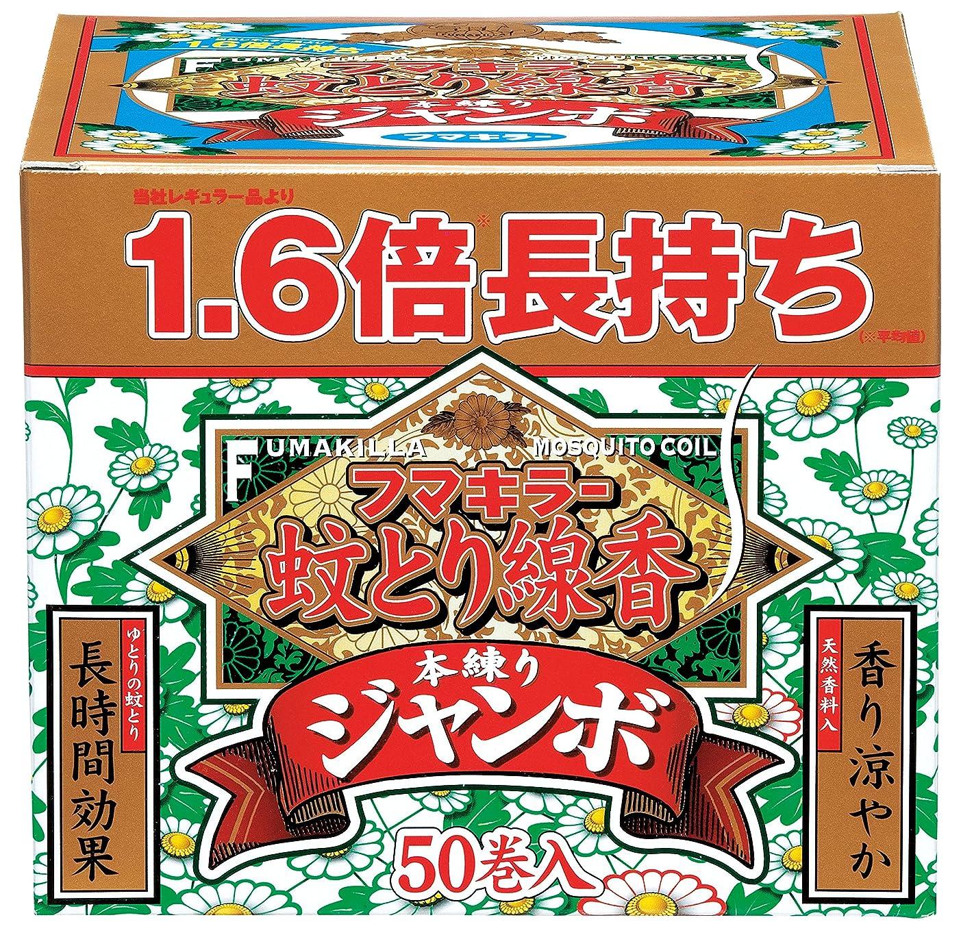 パートナー無限大愛情深いフマキラー 蚊取り線香 ジャンボ 箱 50巻