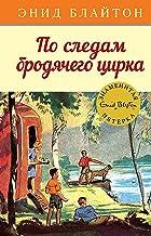 По следам бродячего цирка (Детский детектив. Знаменитая пятерка) (Russian Edition)