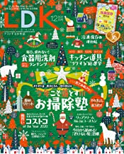 表紙: LDK (エル・ディー・ケー) 2020年12月号 [雑誌] | LDK編集部