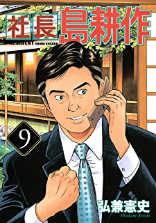 社長 島耕作 (9) (モーニングコミックス)