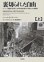 表紙: 裏切られた自由 上 ~フーバー大統領が語る第二次世界大戦の隠された歴史とその後遺症 | ハーバート・フーバー
