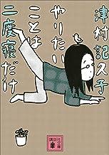 表紙: やりたいことは二度寝だけ (講談社文庫) | 津村記久子