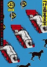 つげ義春大全 第十七巻 必殺するめ固め 義男の青春 (コミッククリエイトコミック)
