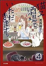 猫又酒場で、いただきます。(分冊版) 【第4話】 (ぶんか社コミックス)